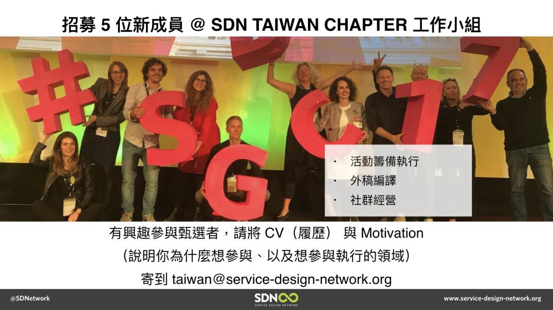 歡迎加入SDN Taiwan Chapter工作小組