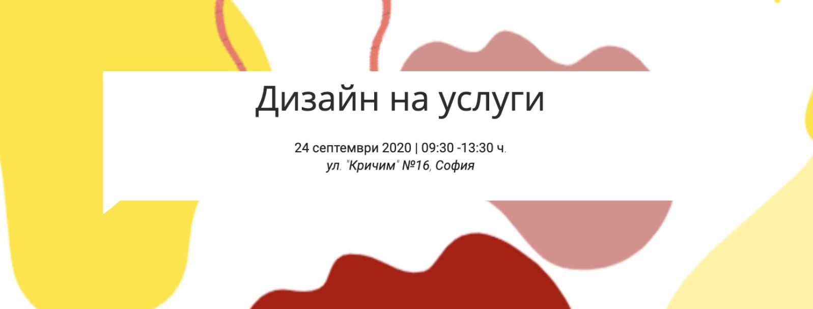 Service Design Workshop