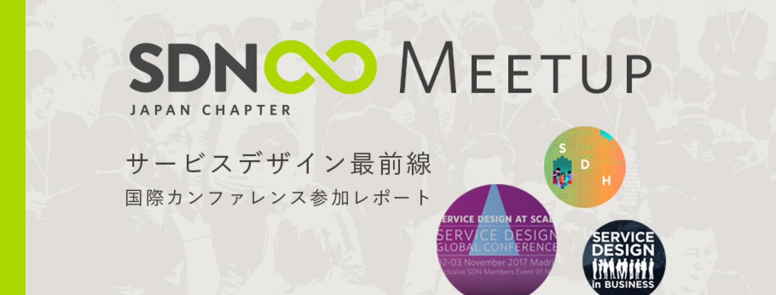 サービスデザイン最前線〜国際カンファレンス参加レポート SDN Japan Chapter Meetup Vol.4