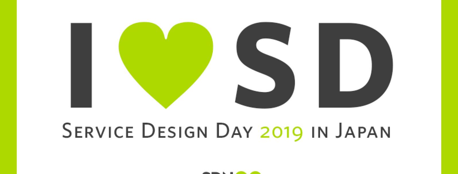 Service Design Day 2019 in Japan