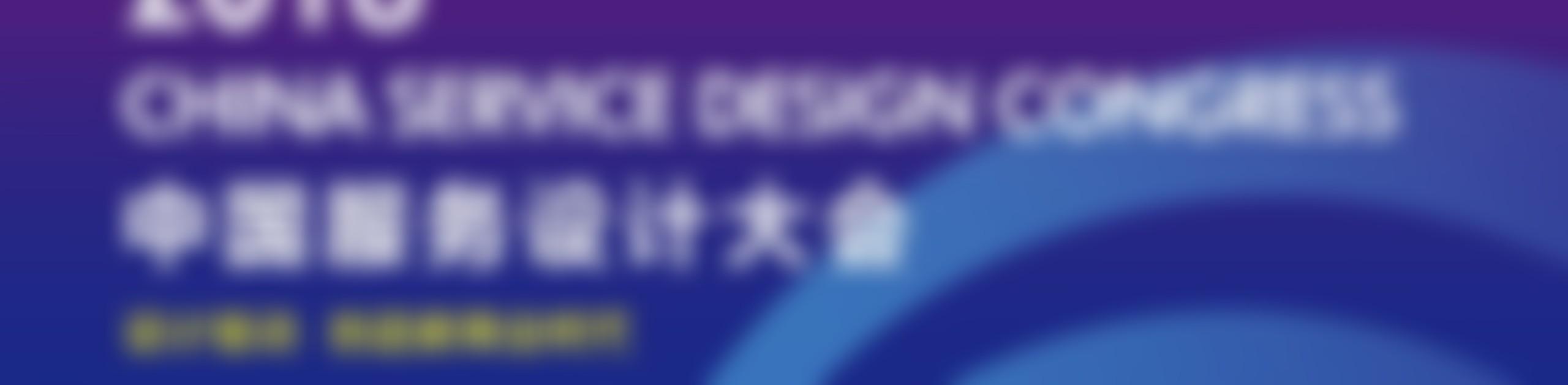 2018 China Service Design Congress