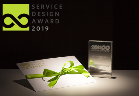 Service Design Award 2019 - Call for entries