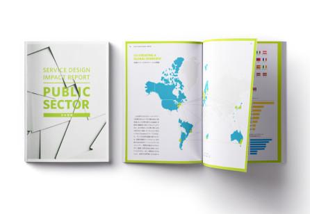 Service Design Impact Report: Public Sector (日本語版)