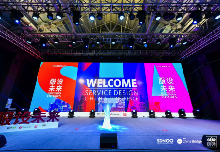 The first SDN China National Conference & Successful Design Awards Ceremony were held in Shanghai