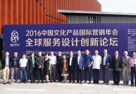 '2016 Global Service Design & Innovation Forum' in Shenzhen, China