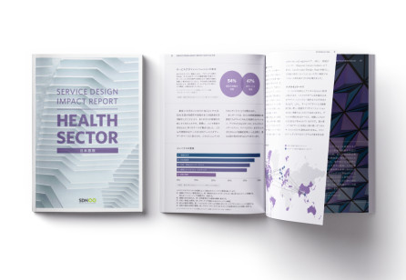 Service Design Impact Report: Health Sector (日 本 語版)