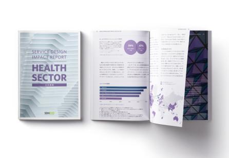 Service Design Impact Report: Health Sector (日 本 語版)