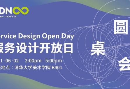 Service Design Open Day: Design Roundtable