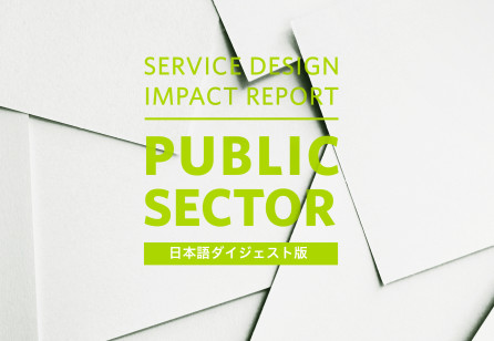 『Service Design Impact Report : Public Sector Digest (jp)』日本語ダイジェスト版