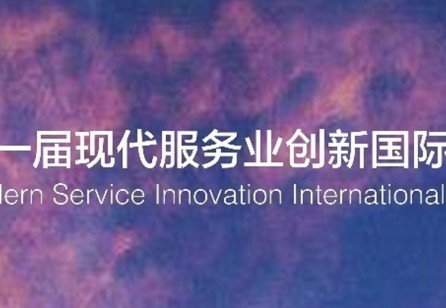 2017 Modern Service Innovation International Forum