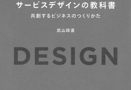 『サービスデザインの教科書:共創するビジネスのつくりかた』
