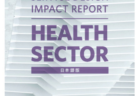 『Service Design Impact Report : Health Sector(jp)』日本語版、2018年9月公開予定