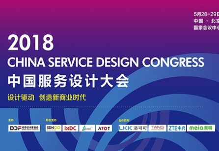 2018 China Service Design Congress