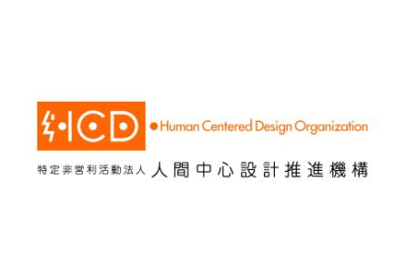 「HCD-Netフォーラム2020」開催のお知らせ