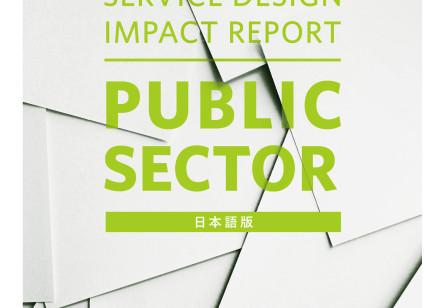 『Service Design Impact Report : Public Sector(jp)』日本語版(full)
