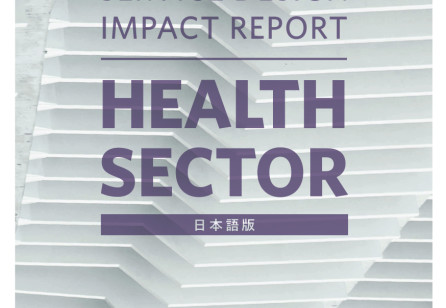 Service Design Impact Report : Health Sector 日本語版