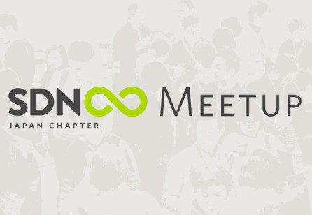 SDN Japan Chapter Meetup vol.6