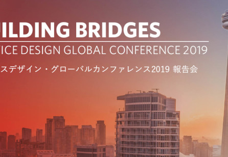 Service Design Global Conference 2019 報告会