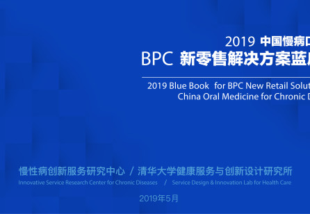 2019 Blue Book for BPC New Retail Solution to China Oral Medicine for Chronic Disease