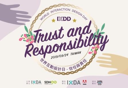 2019 世界互動設計日 - IXDA 與 SDN Taiwan 跨界小聚