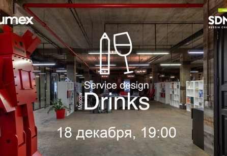 18 Dec 2019 New Year Service Design Drinks