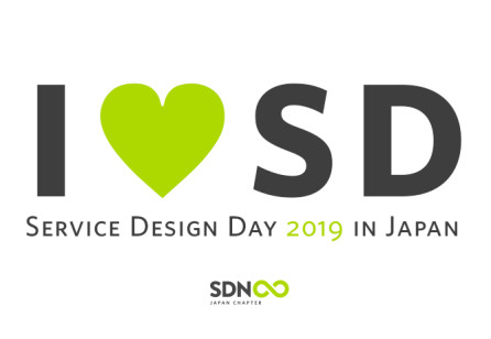 Service Design Day 2019 in Japan