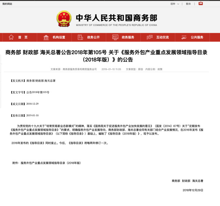 The news from Ministry of Commerce of the People's Republic of China